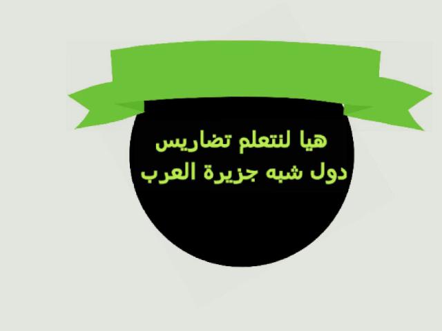 تضاريس دول شبه جزيرة العرب by خلدون رضوان H