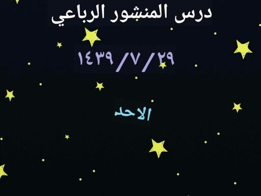 المنشور الرباعي by لوتس احمد الصبحي الصبحي