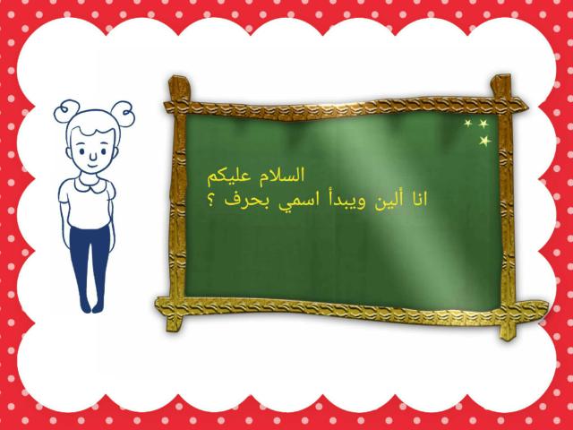حرف الألف مع ألين by Eman Alghamdi