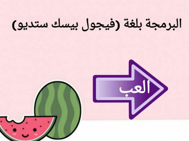 العاب تعليمية( حاسب) by Fs Sa