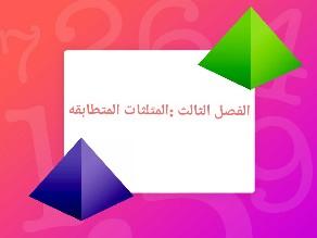 مراجعة الفصل الثالث تطابق المثلثات by fatimah mousa