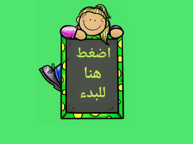 القاسم المشترك الأكبر و المضاعف المشترك الأصغر by noor