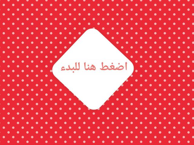 الكسور العشرية والكسور الإعتيادية by noor