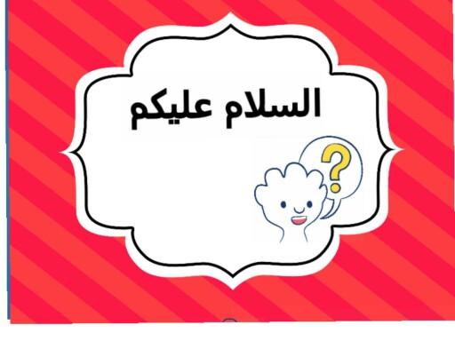 ماده لغتي by حنان الرفاع