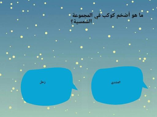 Game 3 by Asmaa Salameh