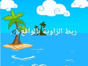 ربط الزاوية بالواقع by جنى المغربي