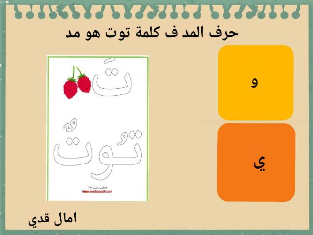 العاب تفاعلية لحرف ت by AMAL GADE