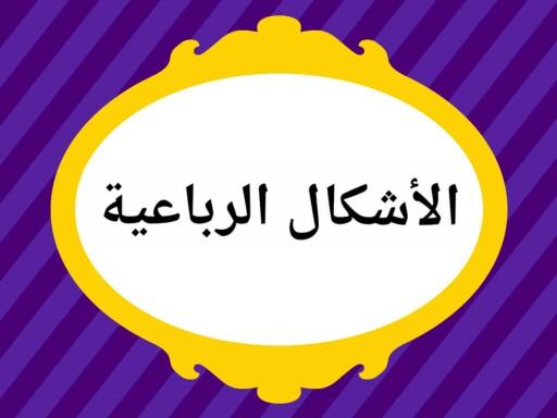 الاشكال الرباعية  by مي دحدوح