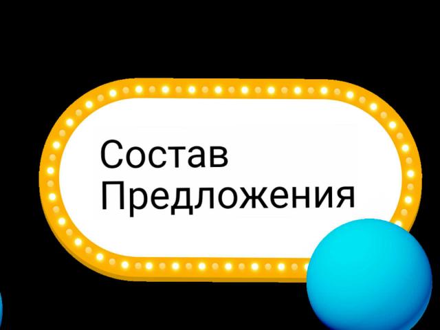 "Состав предложения ""Вечеринка"" by Polina Cathys"