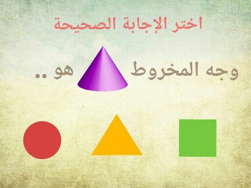 الأشكال الهندسية by Aisha Otaibi