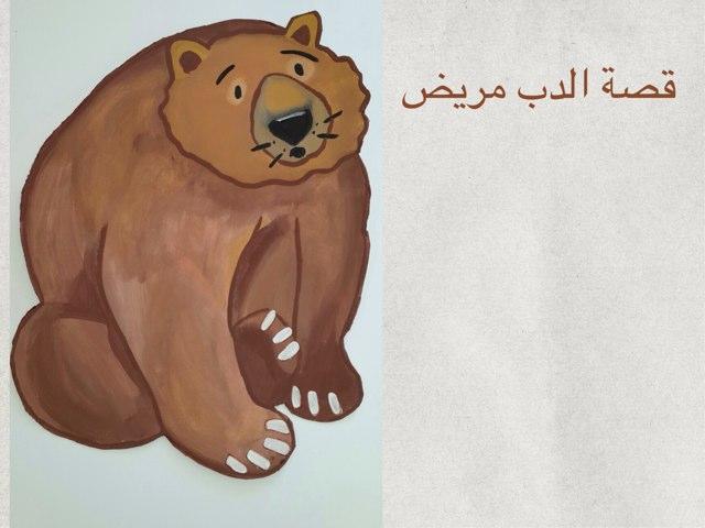 لعبة قصة الدب مريض by Razan Nabulsi