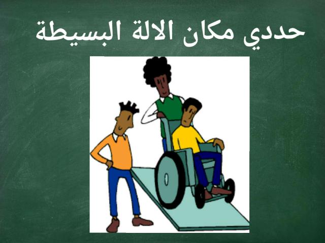الالات البسيطة الصف الاول الابتدائي كفايات by teacher Aseel