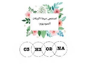 كيمياء٢ by aryam rabea