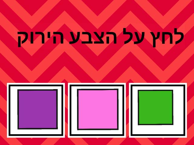 צבעים by שרה נחייסי
