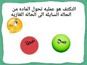علوم سابع  by مريم الشكيليه