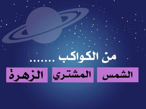 الكواكب by دهن عود