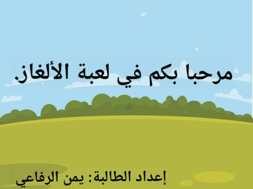 لعبة الألغاز by Youmn Al-Refaee