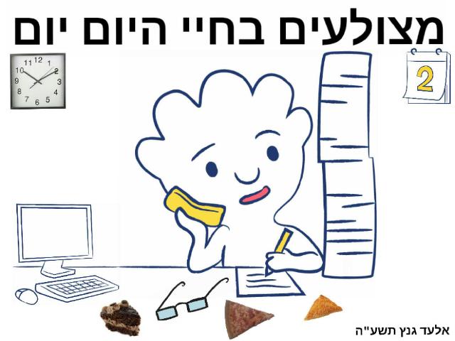 מצולעים בחיי היום יום by Elad Gancz