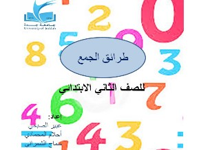 برمجية by Abeer Alsobhi