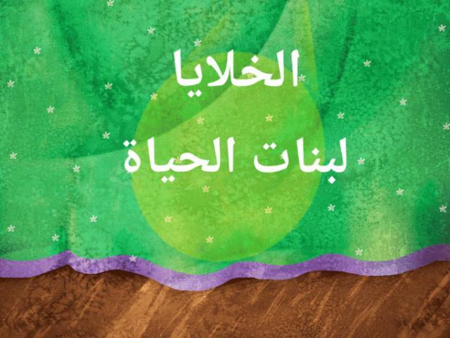 الخلايا لبنات الحياة by Bayan Ali