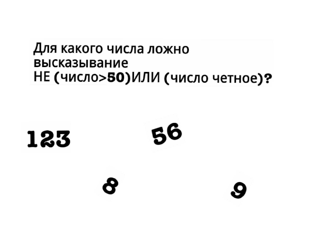 логика by Ольга Пивненко