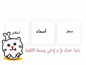 العاب تفاعلية لحرف ( م ) by امال قدي