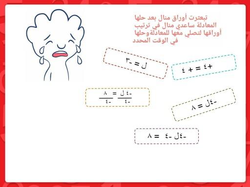 المعادلات ذات خطوتين by Tahani Khaldi