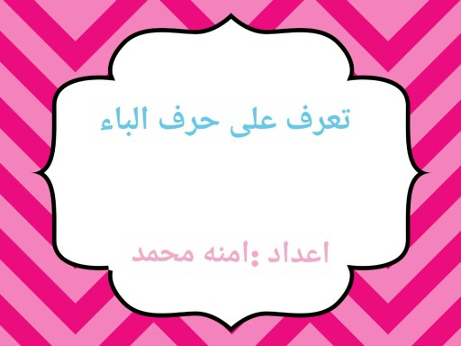 نشاط حرف ال (ب ) by أ. آمنه محمد بشير