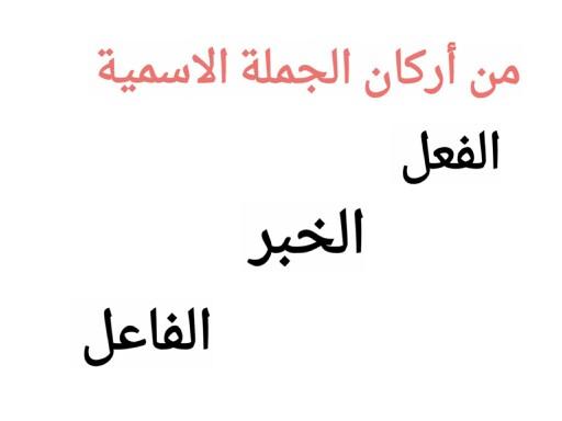 اسئلة للصف الرابع  by Abustan School