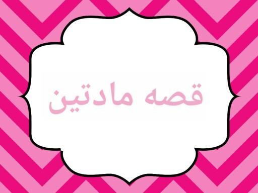 الكيمياء (قصه مادتين) by خديجه الكيلاني