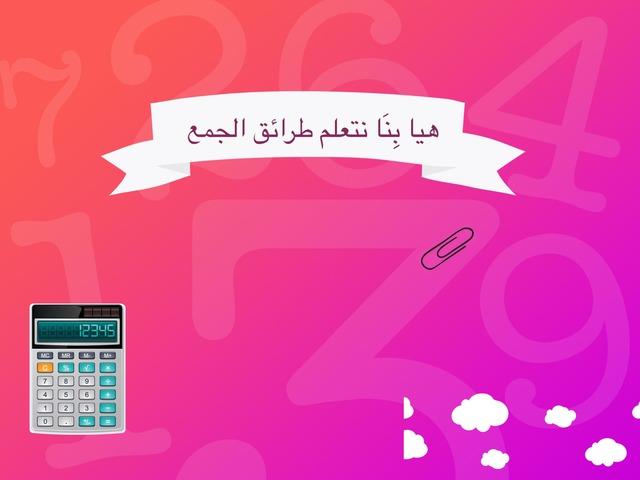 خصائص الجمع by Abeer Alsobhi