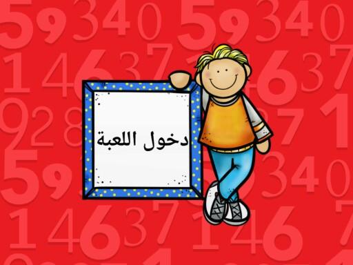 مقارنة الاعداد by ميعاد السامعي