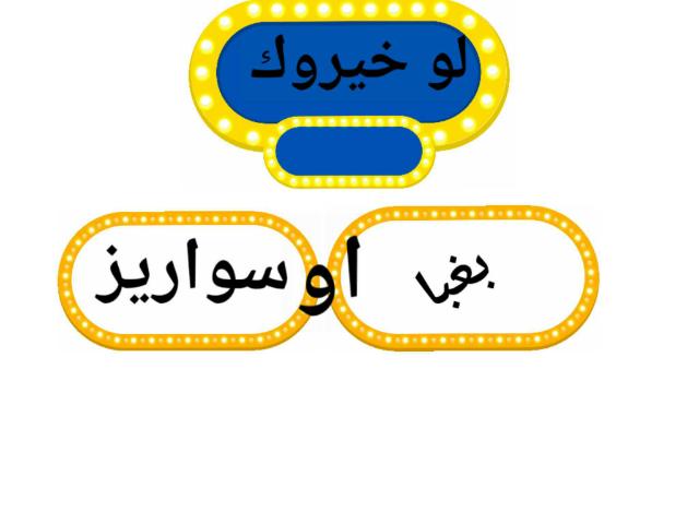 Game 9 by zooba al Ahmad