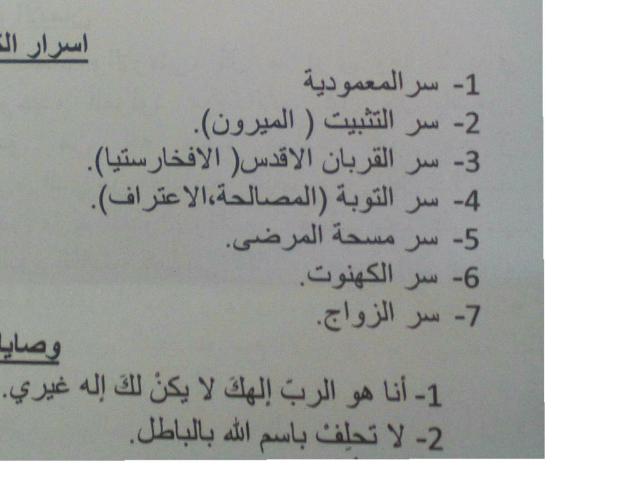اول مناولة by Nisreen Zaarour
