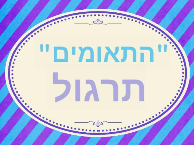 """תרגול חיבור ה""""תאומים"""" by sheli anit"""