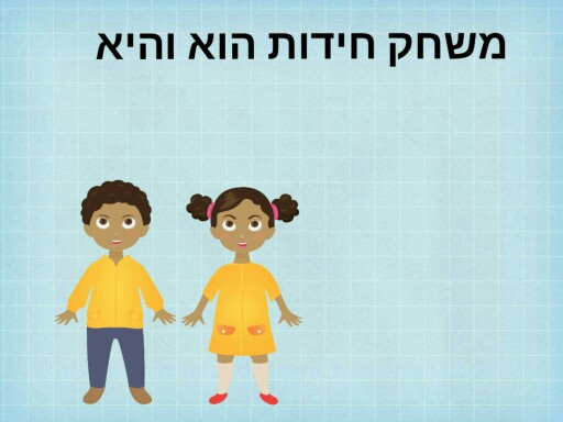 Game 5 by ליאור עזר