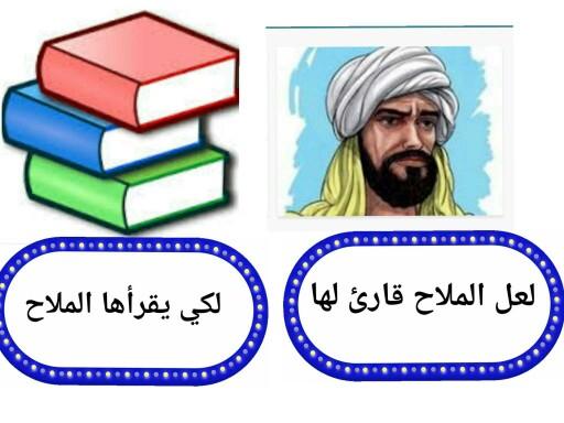 الترجي by Omaymah A