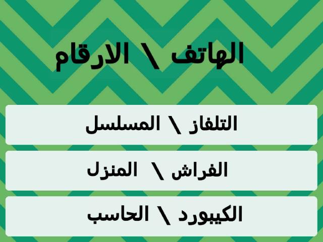 Game 3 by حلا الحلا