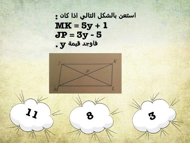 رياضيات  by flower group