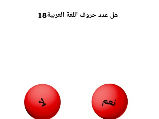 Game 18 by salma osama