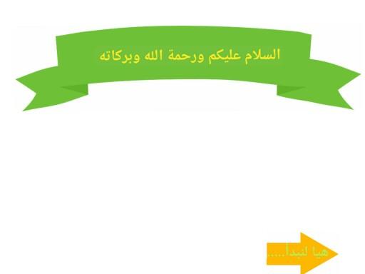 المد النفصل by Aseel Moh