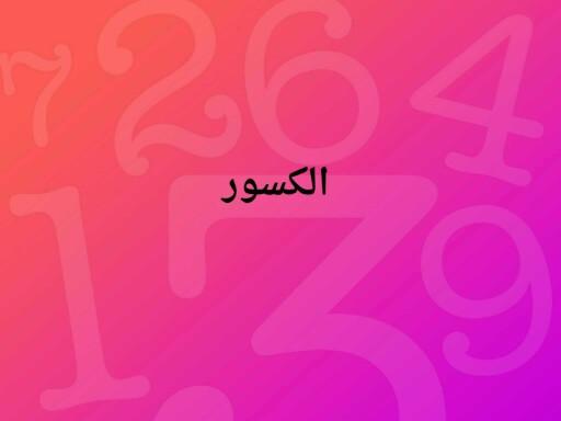Game 2 by Rania atif