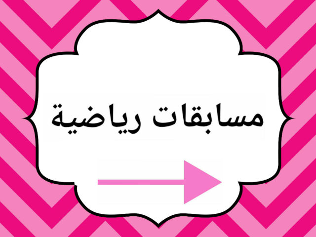 Game 3 by ساره الخالدي