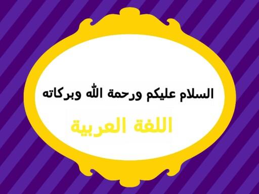 اللغة العربية  by زينب هليل