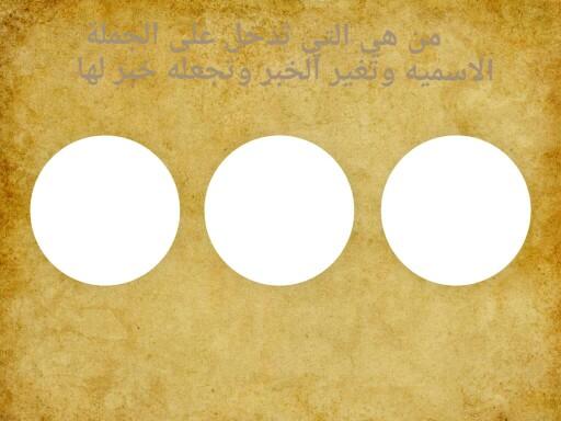 لعبة إن وأخواتها  by روز الثبيتي