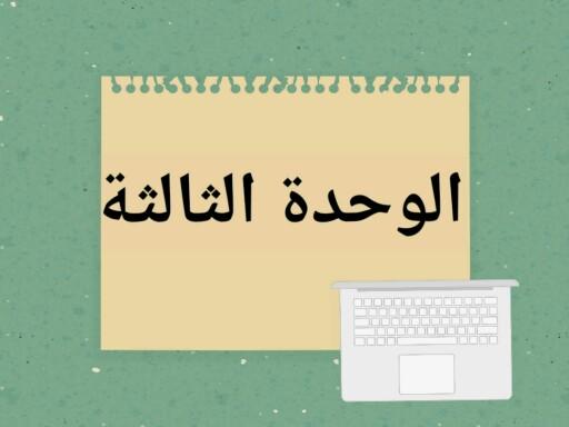 الوحدة الثالثة (حاسب ث/21) by sara saeed