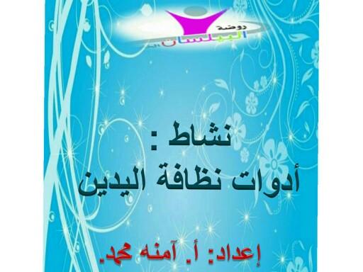 حبوبة وادوات تنظيف اليدين by Nasir Basheeri