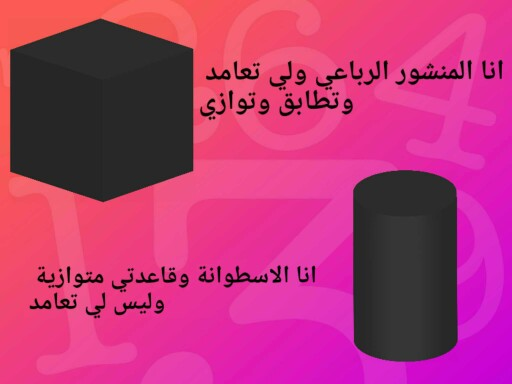 لعبة المنشور الرباعي و الاسطوانة by Ali Ali