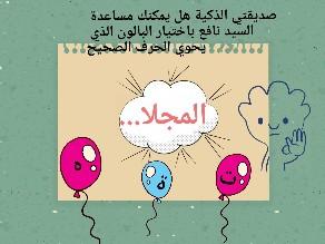 Game 2 by منيرة العتيبي