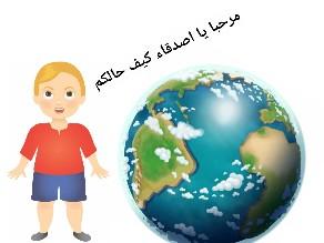 المبدع الصغير خالد by زينة العمري